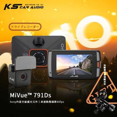 【MiVue™ 791Ds】Mio前後夜視進化 GPS雙鏡頭行車記錄器 F1.8光圈 送32G+後視鏡支架|岡山破盤王