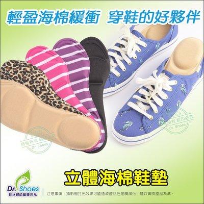 立體海棉 著重前掌墊與足跟墊結合 緩衝步行壓力 經濟實惠增加鞋內彈性╭*鞋博士嚴選鞋材*╯
