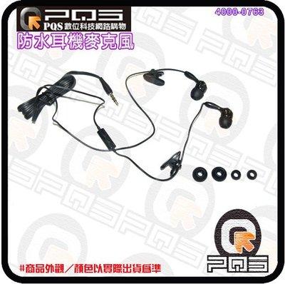╭☆台南PQS╮3.5MM 防水耳機麥克風 運動防水耳機麥克風 防水袋 防水套專用防水 耳塞式入耳式耳麥