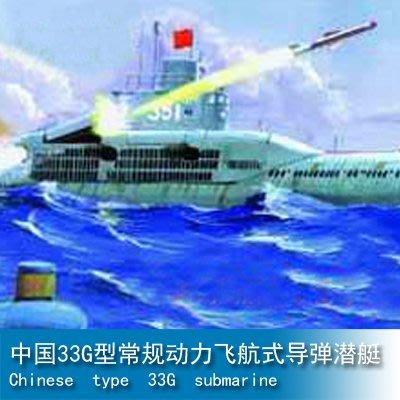 小號手 1/144 中國33G型常規動...