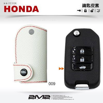 【2M2】HONDA CIVIC 9.5 ACCORD 本田 汽車鑰匙皮套 摺疊鑰匙 鑰匙皮套 鑰匙包 台中市