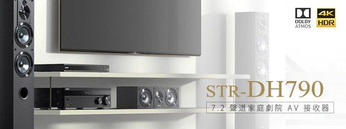 【昌明視聽】SONY STR-DH790 7.2聲道 145W瓦X7 環繞擴大機 天空聲道 歡迎來電(店)議價 公司貨