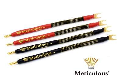 Meticulous Audio 曼帝克斯 (Gold Lion 系列) 頂級喇叭跳線 JP-5000PRO