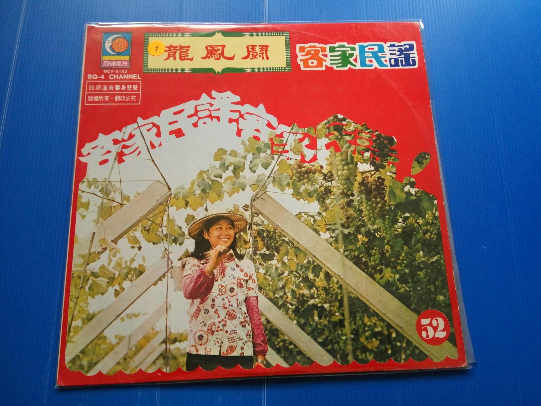 黑膠唱片。(1)客家民謡。龍鳳鬪。有歌詞。