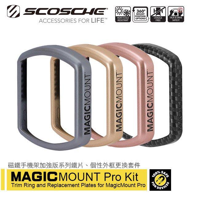 [哈GAME族]內附兩片鐵片 SCOSCHE 磁鐵裝飾框 與 鐵片更換套件 威力加強版專用套組 PRO適用
