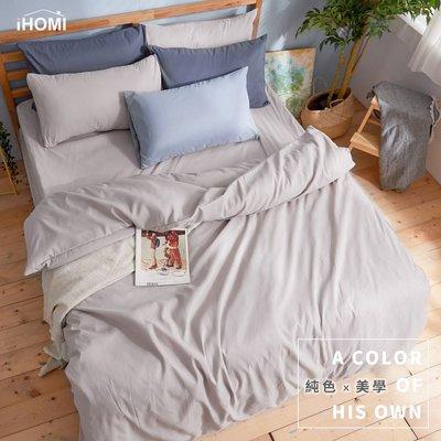 《iHOMI》芬蘭撞色設計-雙人床包兩用被套四件組-淺灰