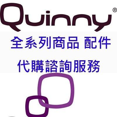 荷蘭經典品牌 Quinny 全系列 商品 原廠配件
