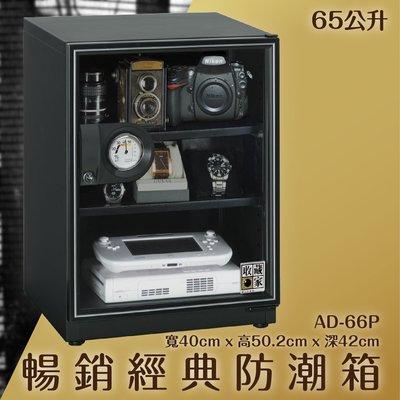 主機五年保固🎈收藏家 AD-66P 暢銷經典防潮箱 65公升入門款 相機數位電子保存 相機 鏡頭 手錶精品 數位3C