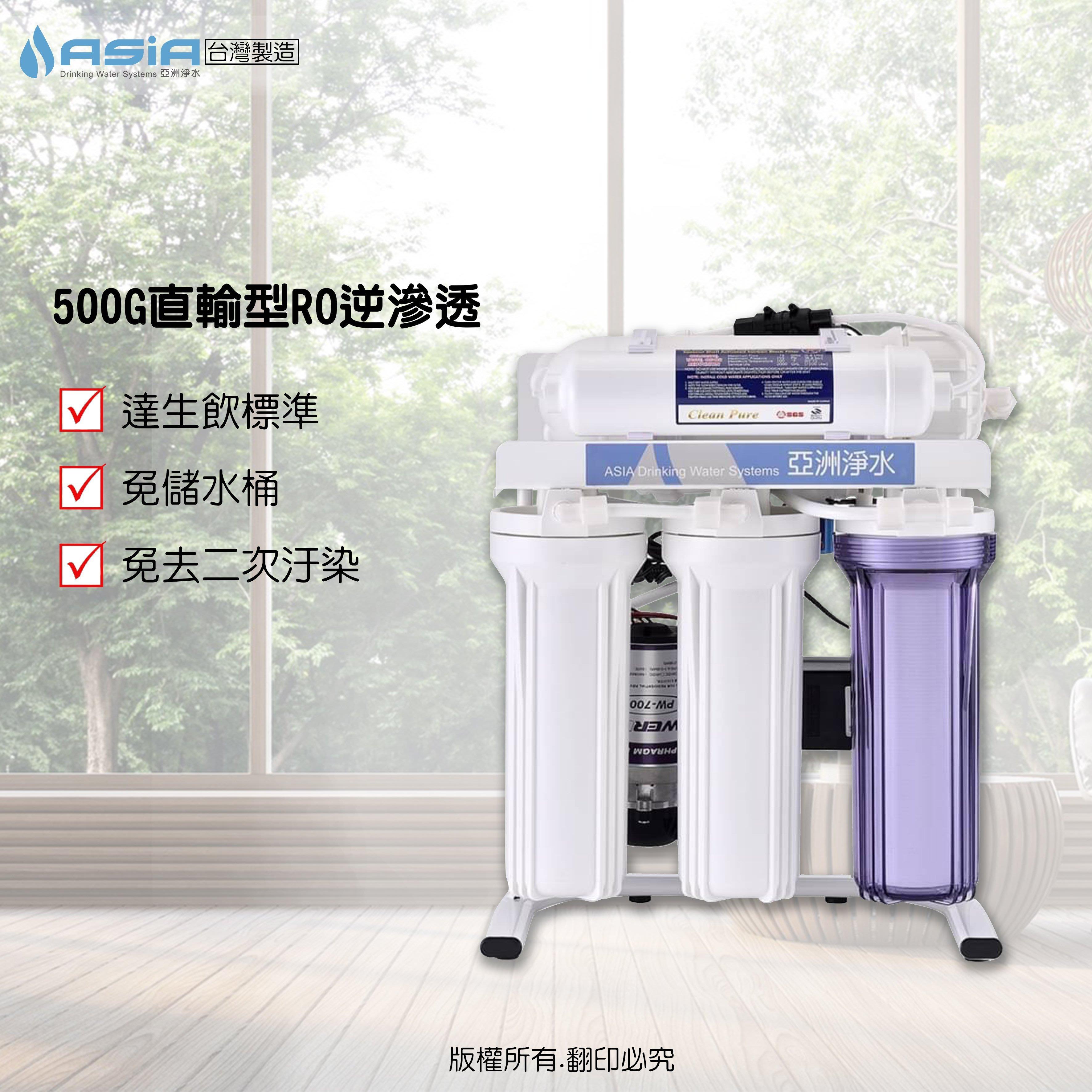 【亞洲淨水】500G直輸型RO逆滲透 五道式「免壓力桶」~美製Filmtec RO膜、優惠免費升級「台製不鏽鋼鵝頸」#6