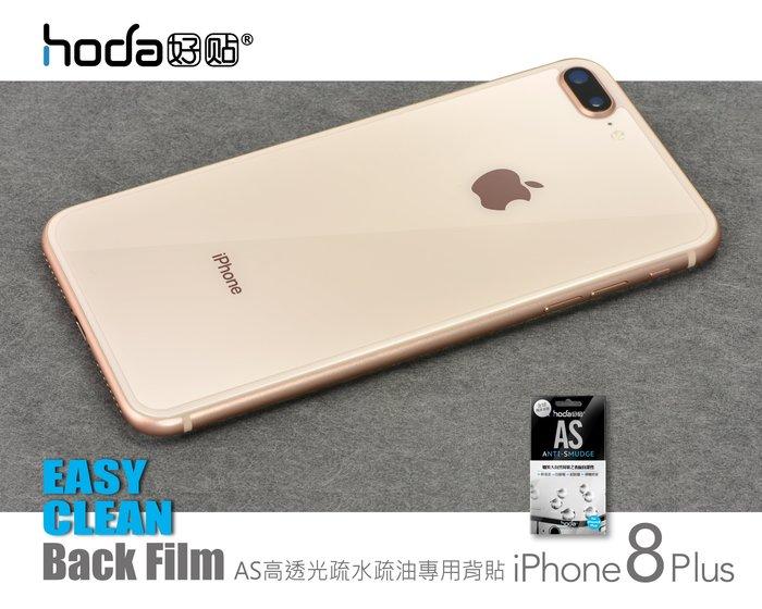 贈 鏡頭貼 hoda iphone7 4.7 Plus 背面 一片式  背貼 2片入 完美切割  裸機 保護貼 防指紋