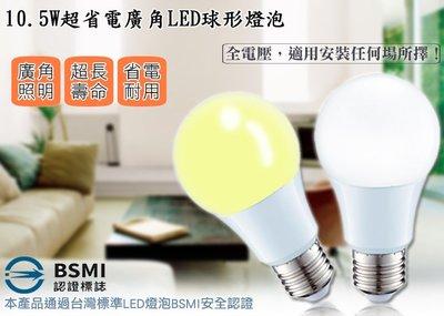※便利購※附發票台灣製造 LED 10.5W 省電燈泡 燈泡 球泡燈 CNS檢驗合格 白光/ 黃光/ 6500K/ 3000K 省電燈泡 高雄市