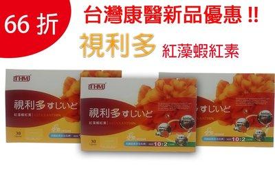 超優惠 66折!!《小瓢蟲生機坊》台灣康醫 - 視利多 紅藻蝦紅素 葉黃素 保健