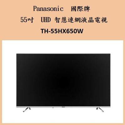 Panasonic 國際牌 55吋 4K UHD 智慧連網液晶電視 *TH-55HX650W*