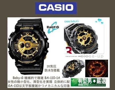 有型男~CASIO BABY-G Mini G-Shock BA-110-1A 女款黑金霸魂 GA-110 迷彩 海神