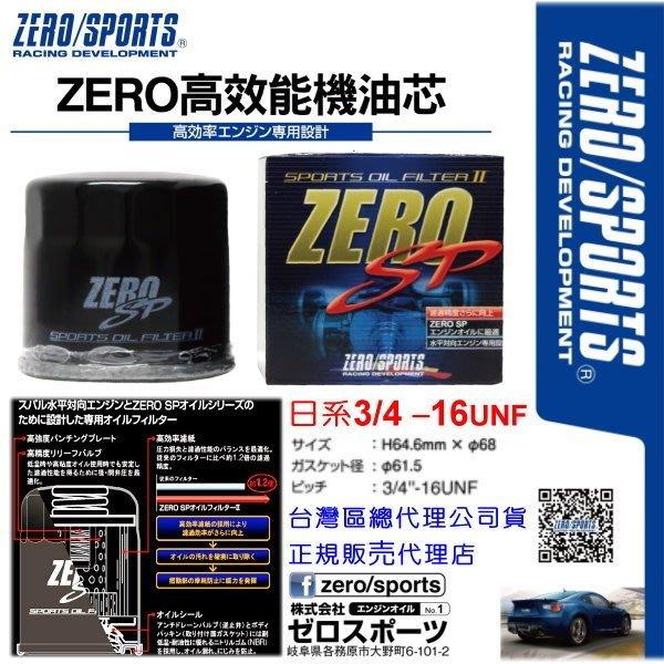 和霆車部品中和館—日本ZERO/SPORTS SP系列 高流量機油濾清器/機油蕊 日系3/4 提供高效能的過濾效果