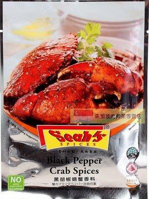 新加坡特產~新加坡美食~☆Seahs香氏黑胡椒螃蟹香料☆現貨供應~立即寄出~