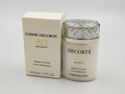 DECORTE 黛珂 AQ完美精質賦活露50ml隨身瓶-保濕做得好,美白才有效!