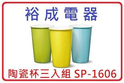 【裕成電器‧可超取】陶瓷直身杯3入組 SP-1606 另售 鴛鴦鍋 保溫杯 掌廚燜燒罐 樂美雅餐具組 康寧 塔吉鍋 象印
