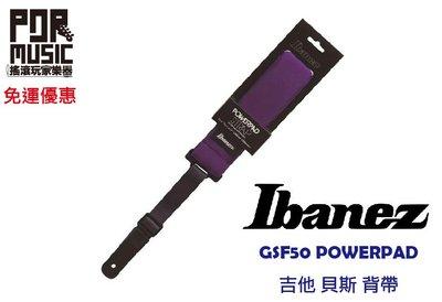 【搖滾 樂器】 Ibanez GSF50 POWERPAD 紫色 減壓 厚墊 吉他 貝斯