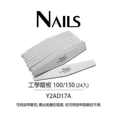 教你玩美甲 ㊣ 【Y2AD17A】--Nails 工學磨板 100 / 150--  修磨真甲長度   光療凝膠拋磨 卸甲(24入裝)