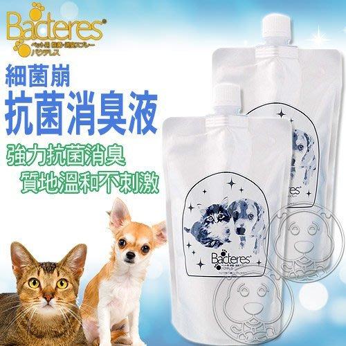 【🐱🐶培菓寵物48H出貨🐰🐹】Bacteres》細菌塴 抗菌消臭液補充包400ml 特價299元(補貨中)