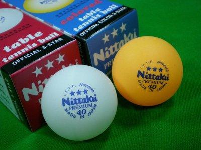 您好, 宇新運動生活 - Nittaku 日本製造 40mm 三星桌球比賽球- 任選4小盒  - 全新