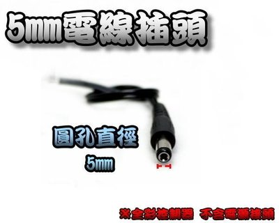 G7B52 5mm電線插頭頭 電源線 ...