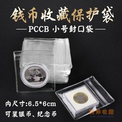 喵喵~喵喵~PCCB 小號銀幣自封袋 封口袋 密封袋 錢幣袋 可放銀元 熊貓銀幣