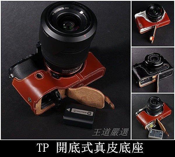 TP開底式真皮底座 +TP1001背帶組合