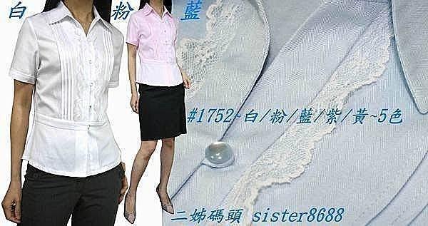 《陽光衣廊‧都會時尚OL+》【1752】素面立體織紋珠釦蕾絲裝飾短袖襯衫~5色~44號