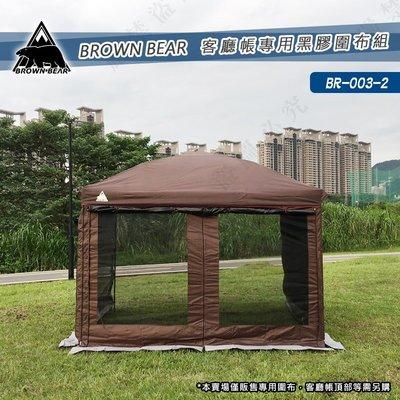【大山野營】新店桃園 BROWN BEAR BR-003-2 客廳帳通用型黑膠圍布組 雙層圍布組 二窗二門 圍布 炊事帳