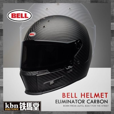 ☆KBN☆鐵馬堂 BELL 美國 Eliminator CARBON 碳纖維 復古帽 全罩 樂高帽 越野 山車 輕量