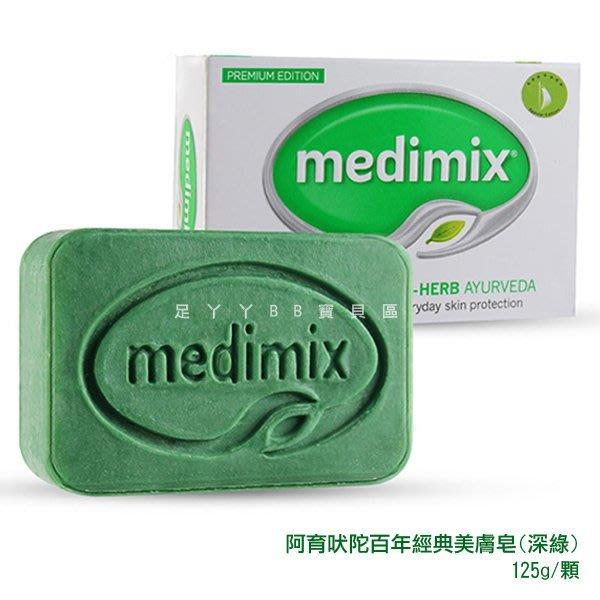 Medimix  印度 皇室藥草精油美肌皂125g 印度皂5入 -杜拜帆船logo