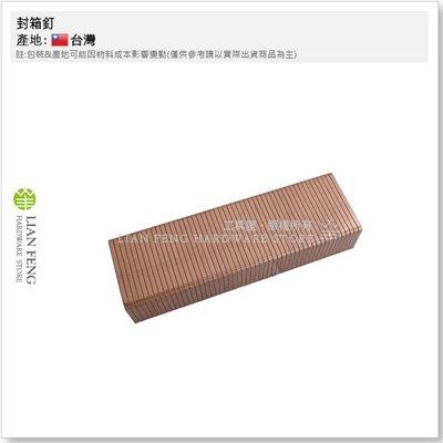 【工具屋】封箱釘 3322 (一箱10盒) 長22mm 一盒1400入 封箱機用 封箱針 裝釘紙箱 打釘機 台灣製