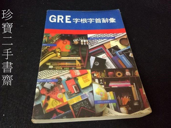 【珍寶二手書齋FA27】GRE字根字首辭彙 巨輝英語 很泛黃很多劃記