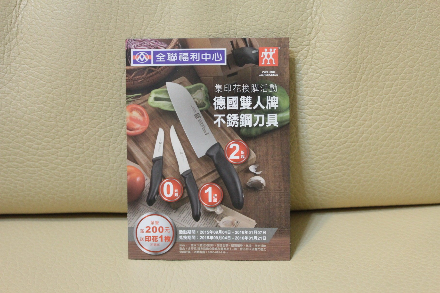 全聯福利中心 德國雙人牌不鏽鋼刀具 印花 集點卡 收藏 收集 紀念 集點券 空白