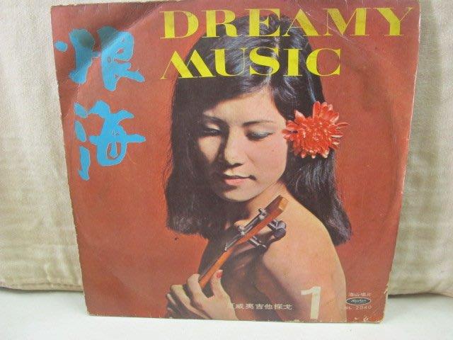 二手舖 NO.3276 黑膠唱片 恨海 夏威夷吉他探戈第一集 非復刻版 稀少盤