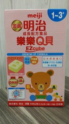 明治成長配方食品樂樂Q貝(1-3歲 ) meiji GROWING UP FORMULA EZ Cube