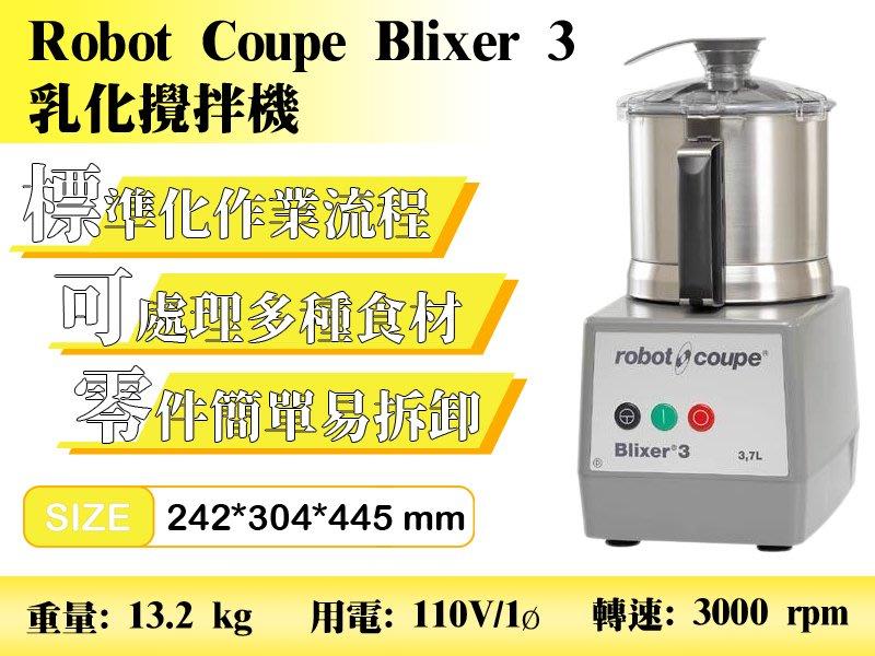 【餐飲設備有購站】Robot Coupe Blixer 3 乳化攪拌機 110v/750w/3000rpm/3.7L