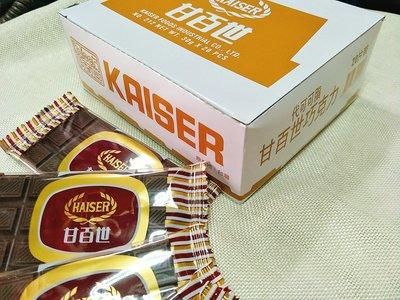 古意古早味 甘百世 黑巧克力 (每片30g/20片/每盒600g) 懷舊零食 代可可脂 甘純 美味 巧克力