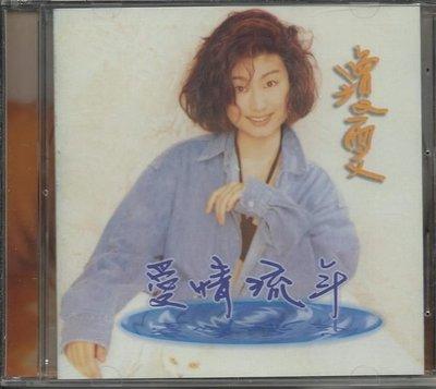 瓊雯愛情流年CD_( 全新未拆)