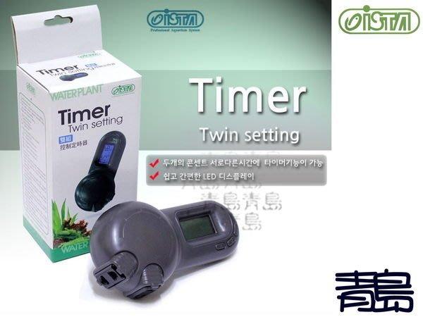 。。。青島水族。。。I-901台灣ISTA伊士達--電子液晶螢幕雙組控制定時器 雙插頭設計雙定時