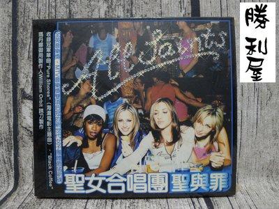 勝利屋 超值直購品-ALL SAINTS 聖女合唱團 Saints & Sinners 聖與罪 專輯CD