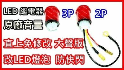『星勝電商』 LED 防快閃 繼電器 防水 原廠音量 大聲 2P 3P 12V 方向燈 led繼電器 T10 1156