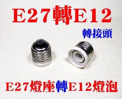 光展 E27轉E12燈座 轉換燈頭 轉換燈座 E27-E12 大螺口轉小螺口 最低價22元