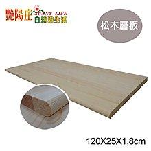 【艷陽庄】松木層板120*25cm 木板/收納層架/收納架/實木板/松木板~可另購22cm托架搭配使用~工廠直營歡迎批發