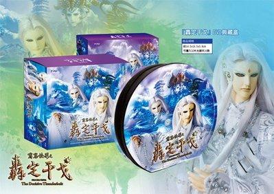 霹靂俠影之【轟定干戈】DVD典藏盒