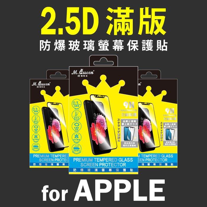 MQueen膜法女王 APPLE iPhoneSE 2020版 ise 滿版 防爆玻璃保護貼 防指紋 疏水疏油 觸控靈敏