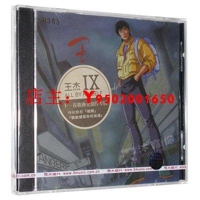 【樂視】正版 王杰《All By Himself》(王杰 IX)CD2017經典五大再版珍藏 精美盒裝