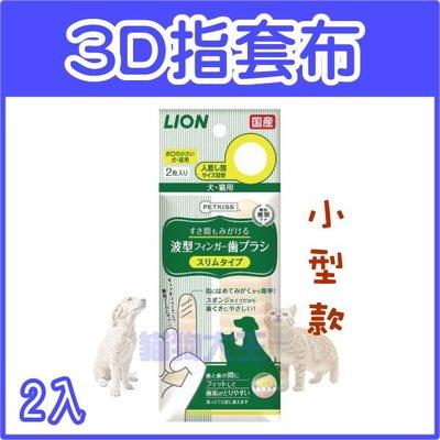 *貓狗大王*日本LION》 PETKISS親親波紋(3D)指套布-小型款(犬貓用)